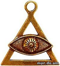 амулет око божественной мудрости
